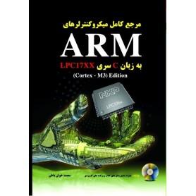 کتاب مرجع کامل میکروکنترلرهای ARM LPC17xx ویراست دوم