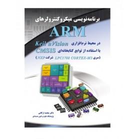 کتاب برنامه نویسی میکروکنترلرهای ARM در محیط نرم افزاری Keil u Vision با استفاده از توابع کتابخانه ای CMSIS