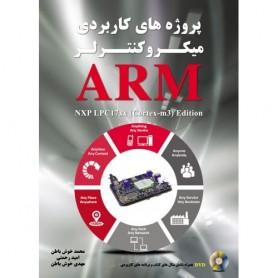 پروژه های کاربردی میکروکنترلرهای ARM NXP LPC17xx-cortex-m3