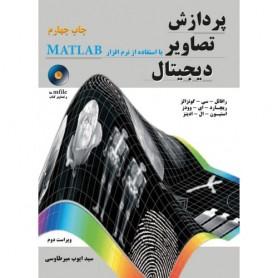 کتاب پردازش تصاویر دیجیتال با استفاده از نرم افزار MATLAB
