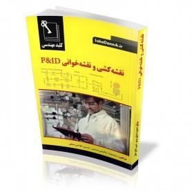 کتاب نقشه کشی و نقشه خوانی P&ID