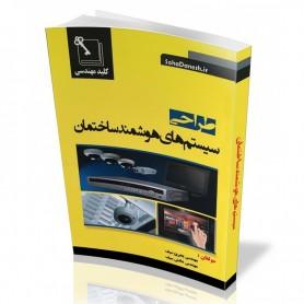 کتاب طراحی سیستم های هوشمند ساختمان