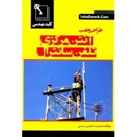 کتاب طراحی و نصب آنتن مرکزی تلفن سانترال