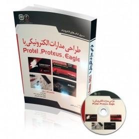 کتاب طراحی مدارات الکترونیکی با Protel , Proteus ,Eagle