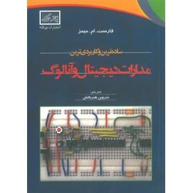 کتاب ساده ترین و کاربردی ترین مدارات دیجیتال و آنالوگ