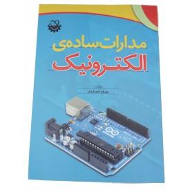 کتاب مدارات ساده ی الکترونیک