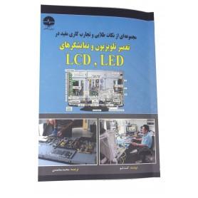 کتاب تعمیر تلویزیون و نمایشگرهای LED , LCD
