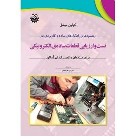 کتاب رهنمودها و راهکارهای ساده و کاربردی در تست و ارزیابی قطعات ساده ی الکترونیکی