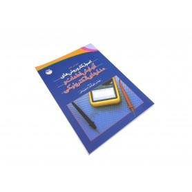 کتاب اصول کار و روش های آزمایش قطعات و مدارهای الکترونیکی