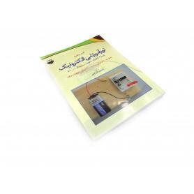 کتاب تور آموزشی الکترونیک