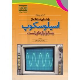 کتاب راهنمای استفاده از اسیلوسکوپ و سایر ابزارهای تست