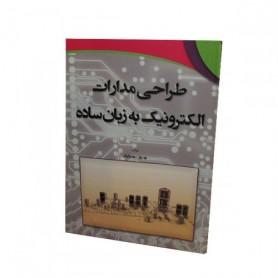 کتاب طراحی مدارات الکترونیک به زبان ساده