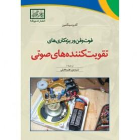 کتاب فوت و فن و ریزه کاری های تقویت کننده های صوتی