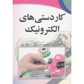 کتاب کاردستی های الکترونیک