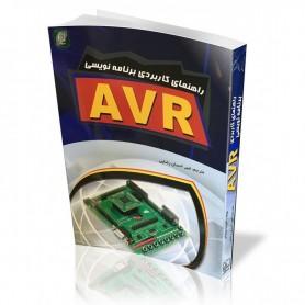 کتاب راهنمای کاربردی برنامه نویسی AVR