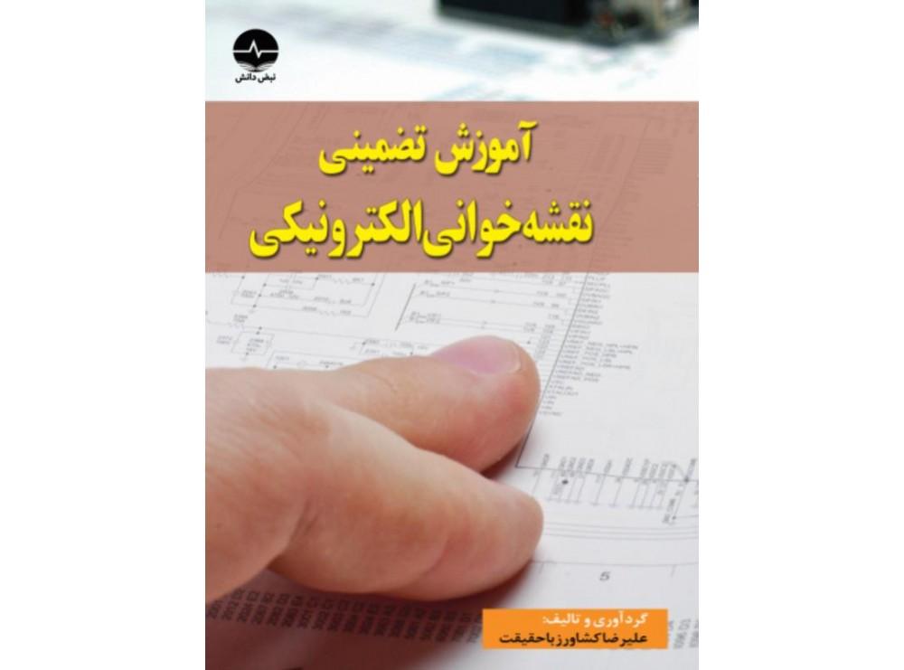 کتاب آموزش تضمینی نقشه خوانی الکترونیکی