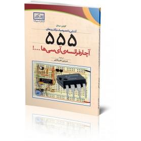 کتاب آشنایی با خصوصیات و کاربردهای 555 آچار فرانسه ی آی سی ها ... !