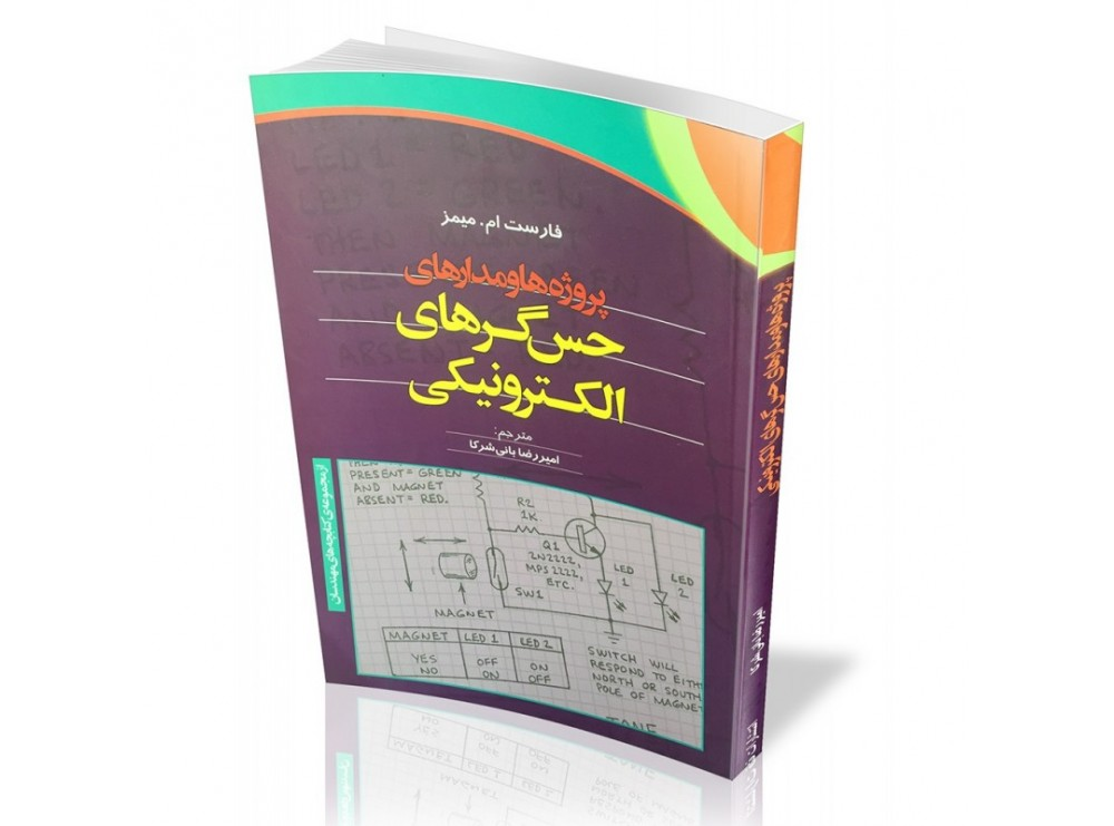 کتاب پروژه ها و مدارهای حس گرهای الکترونیکی