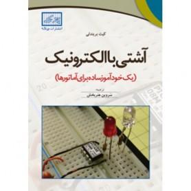 کتاب آشتی با الکترونیک