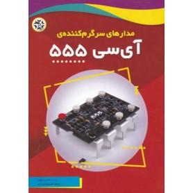کتاب مدار های سرگرم کننده ی آی سی 555