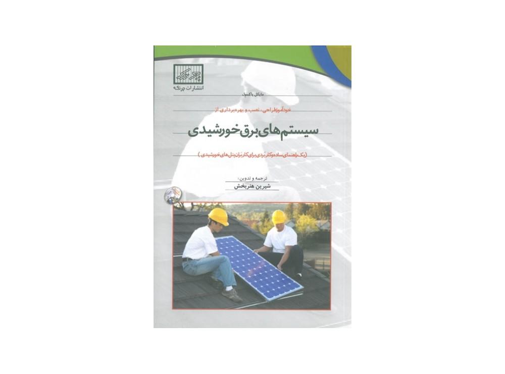 کتاب خودآموز طراحی، نصب و بهره برداری از سیستم های برق خورشیدی