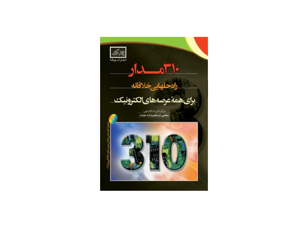 کتاب 310 مدار راه حلهایی خلاقانه برای همه عرصه های الکترونیک