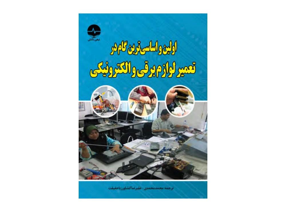 کتاب اولین و اساسی ترین گام در تعمیر لوازم برقی و الکترونیکی