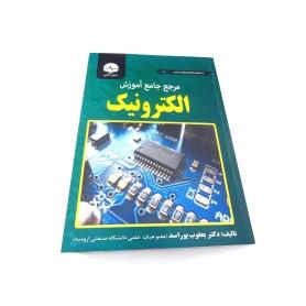 کتاب مرجع جامع آموزش الکترونیک