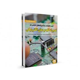 کتاب تست قطعات و تكنیك های اساسی در تعمیرات كلیه بردهای الكترونیكی