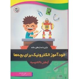 کتاب خودآموز الکترونیک برای بچه ها