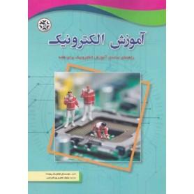 کتاب آموزش الکترونیک
