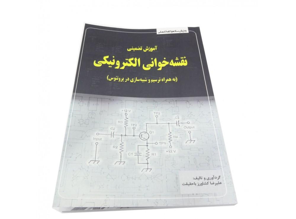 کتاب آموزش کاربردی نقشه خوانی الکترونیکی با ترسیم و شبیه سازی در پروتئوس