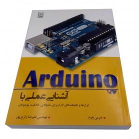کتاب آشنایی عملی با Arduino