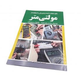 کتاب تست و عیب یابی با استفاده از مولتی متر (آنالوگ و دیجیتال)