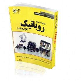 کتاب مرجع منحصر به فرد روباتیک (طراحی و ساخت)