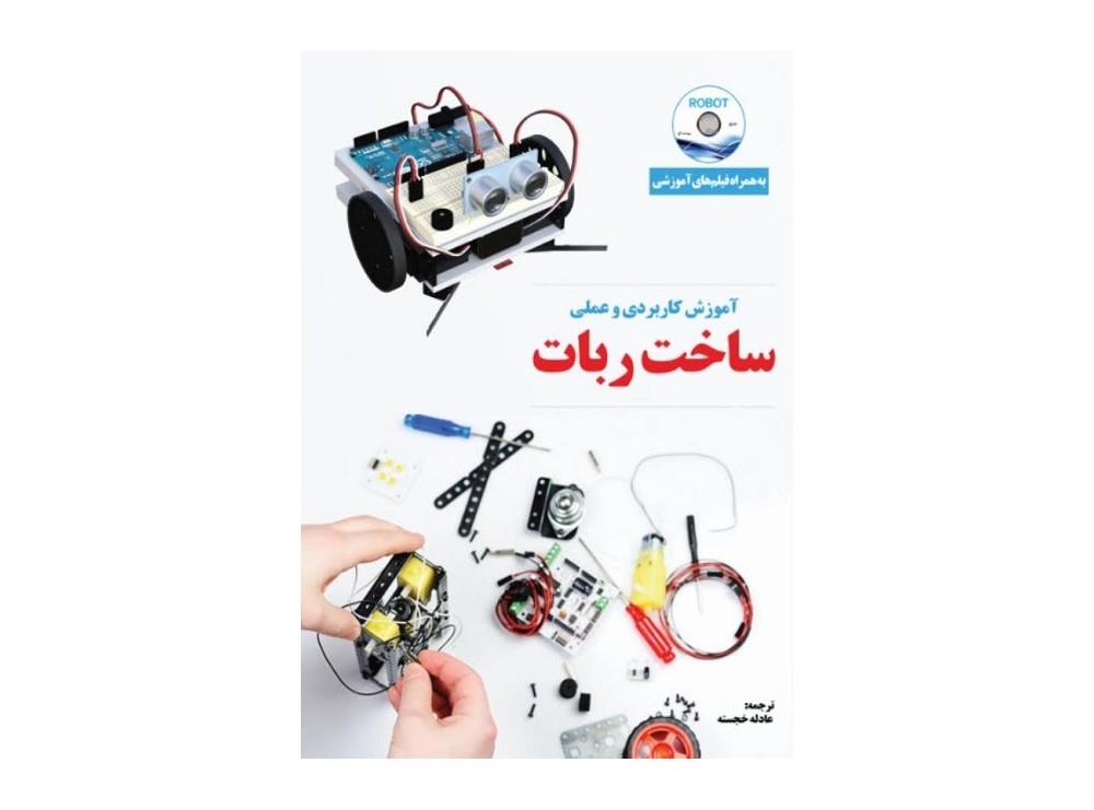 کتاب آموزش کاربردی و عملی ساخت ربات