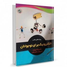 کتاب پروژه های جالب الکترونیک برای نوجوانان