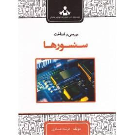 کتاب بررسی و شناخت سنسورها