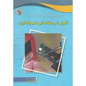 کتاب آموزش مقدماتی لحیم کاری