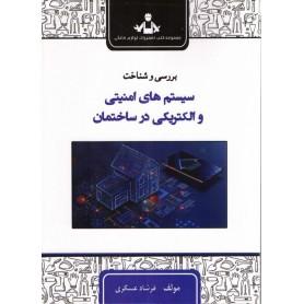 کتاب بررسی و شناخت سیستم های امنیتی و الکتریکی در ساختمان