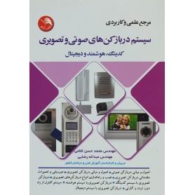 کتاب مرجع علمی و کاربردی سیستم در بازکن های صوتی و تصویری