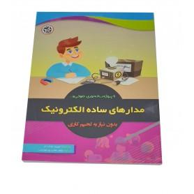 کتاب مدارهای ساده الکترونیک