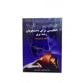 کتاب انگلیسی برای دانشجویان رشته برق