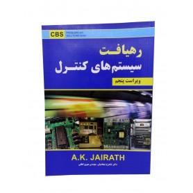 کتاب رهیافت سیستم های کنترل