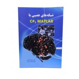 کتاب شبکه های عصبی با MATLAB و سی شارپ