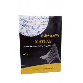 کتاب یادگیری عمیق در MATLAB