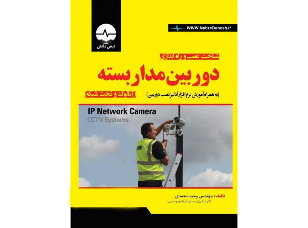 کتاب شناخت، نصب و راه اندازی دوربین مداربسته (آنالوگ و تحت شبکه)
