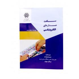 کتاب ساخت مدارهای الکترونیکی