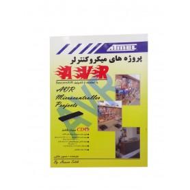کتاب پروژه های میکروکنترلر AVR با استفاده از کامپایلر BascomAVR