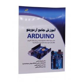 کتاب آموزش جامع آردوینو ARDUINO